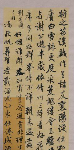 calligrafia-giapponese